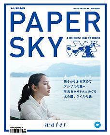 『PAPERSKY』