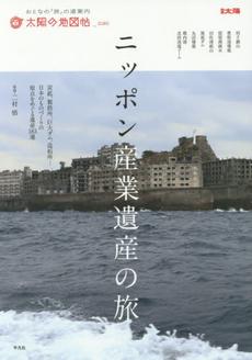 『ニッポン産業遺産の旅』