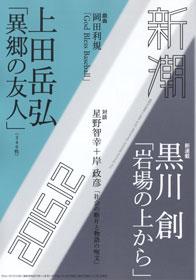 『新潮』(2015.12)