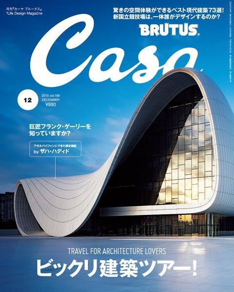 Casa BRUTUS(2015年12月号)