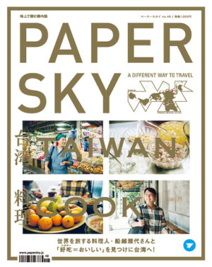 『PAPERSKY』(No.49)
