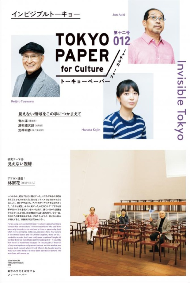 『TOKYO PAPER for Culture』第十二号
