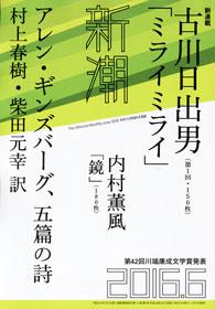 『新潮』(2016年6月号)