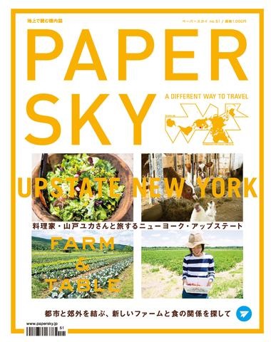 「PAPERSKY」no.51