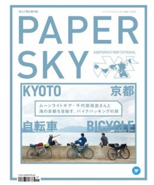PAPERSKY #52