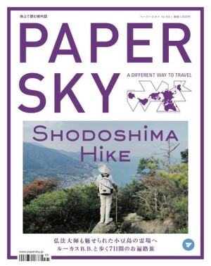 PAPERSKY #53