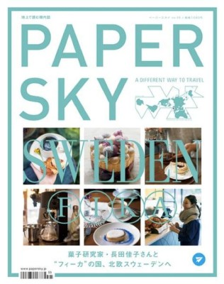 「PAPERSKY」(No.55)