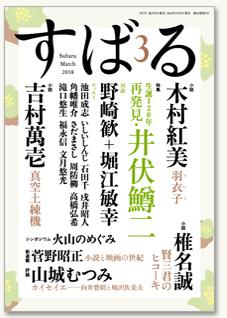 すばる(2018年3月号)
