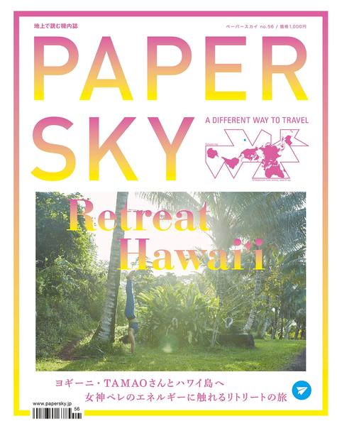『PAPERSKY』#56