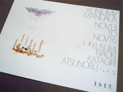 KUNIUMI/MANDALA
