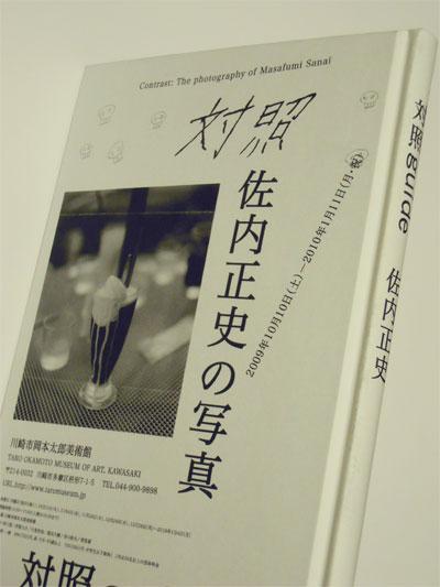 佐内正史の写真 図録
