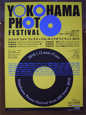 横浜フォトフェスティバル