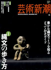 『芸術新潮』縄文の歩き方特集