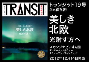 『TRANSIT』北欧号