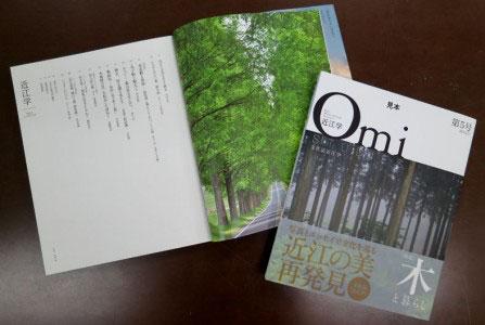 『Omi』