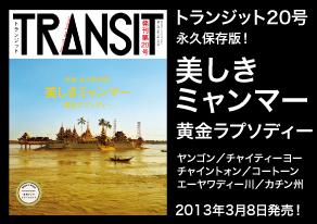 『TRANSIT』(No.20 Spring 2013)