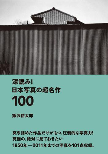 ns_20120131