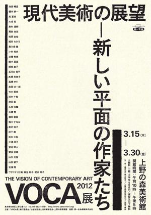 VOCA展2012