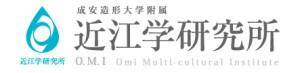 成安造形大学付属近江学研究所