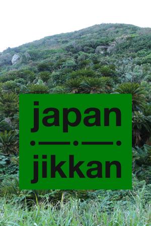 japan jikkan