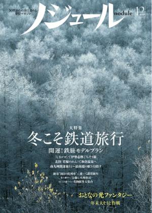 「ノジュール」(12月号)