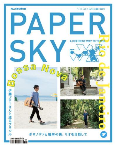 『PAPERSKY』No.50