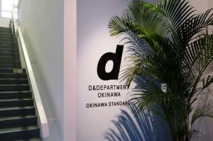 D&DEPARTMENT OKINAWA by OKINAWA STANDARD