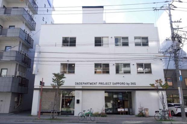 D&DEPARTMENT HOKKAIDO外観