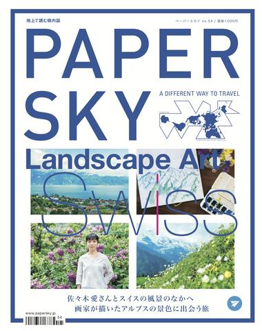 『PAPERSKY』(no.54)