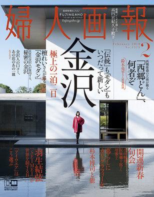 『婦人画報』(No. 1375、2017年2月号)