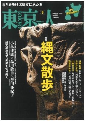 『東京人』(8月号、No.399)