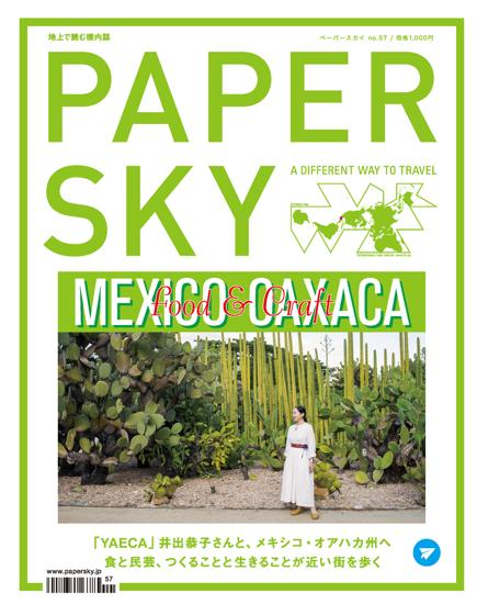 PAPERSKY #57