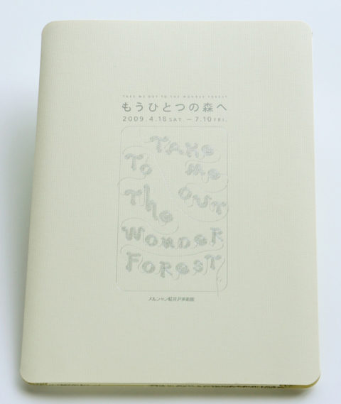 TAKE ME OUT TO THE WONDER FOREST もうひとつの森へ 展覧会カタログ