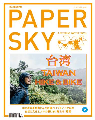 「PAPERSKY #59」