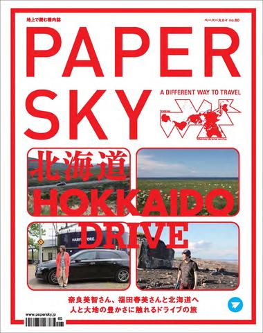 『PAPERSKY』#60