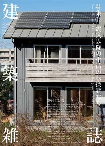 『建築雑誌』(2020年2月号)