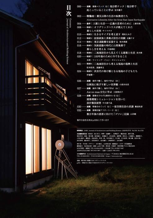 『建築雑誌』(2020年2月号)目次