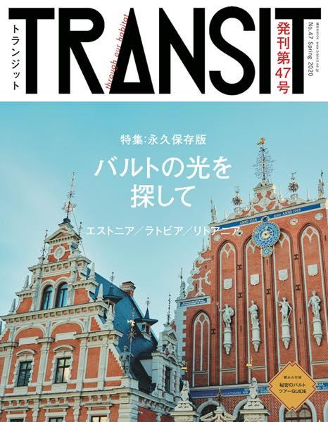 『TRANSIT』47号
