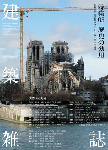 『建築雑誌』(2020年3月号)