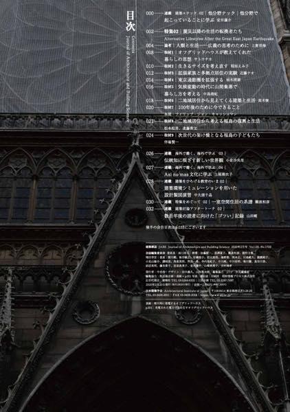 『建築雑誌』(2020年3月号)目次