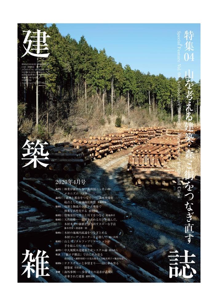『建築雑誌』2020年4月号表紙
