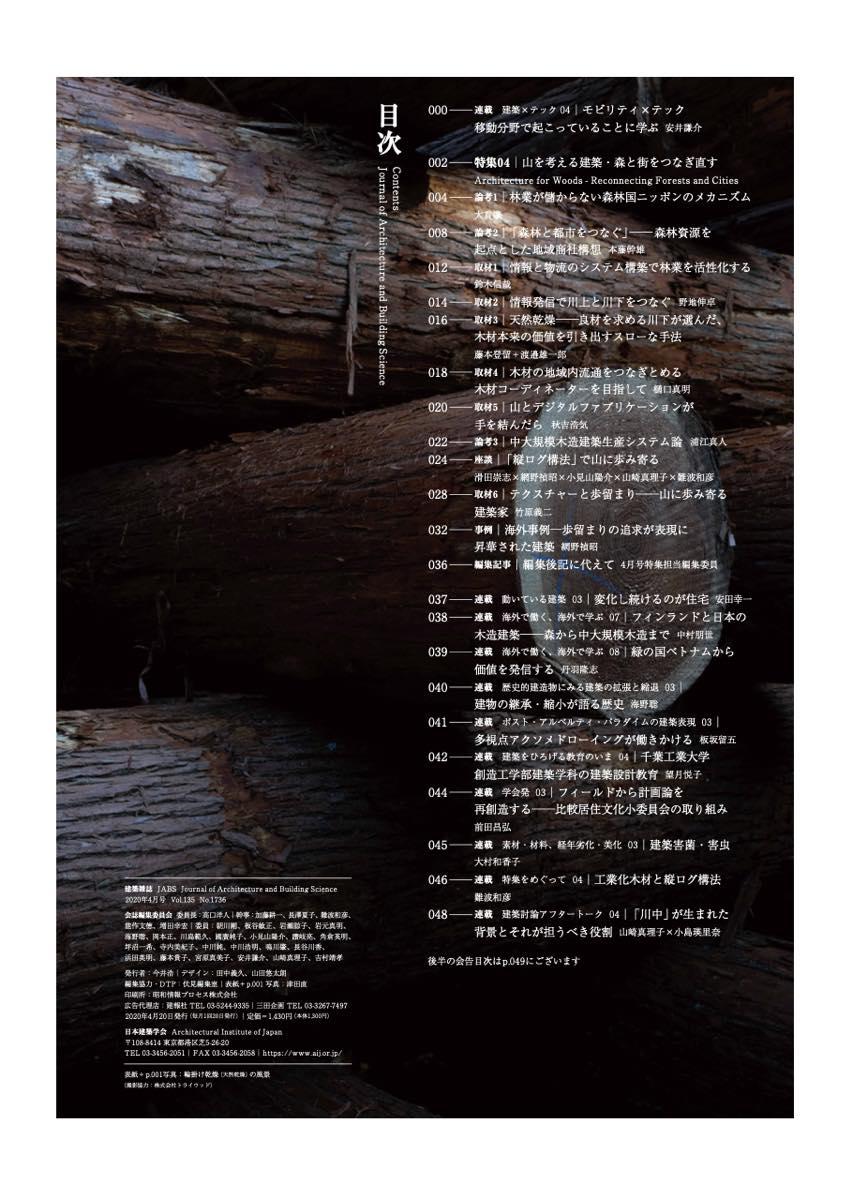 『建築雑誌』2020年4月号目次