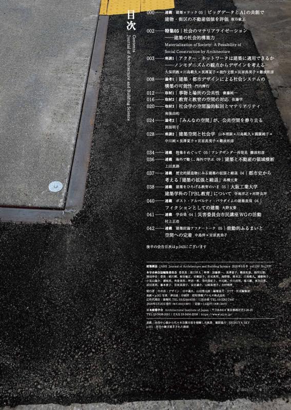 『建築雑誌』(2020年5月号)目次