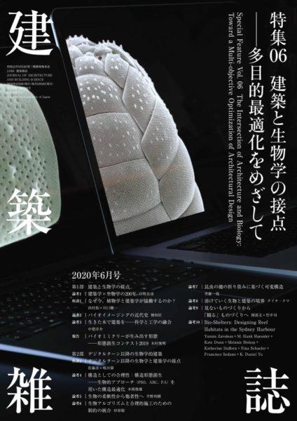 『建築雑誌』(2020年6月号)