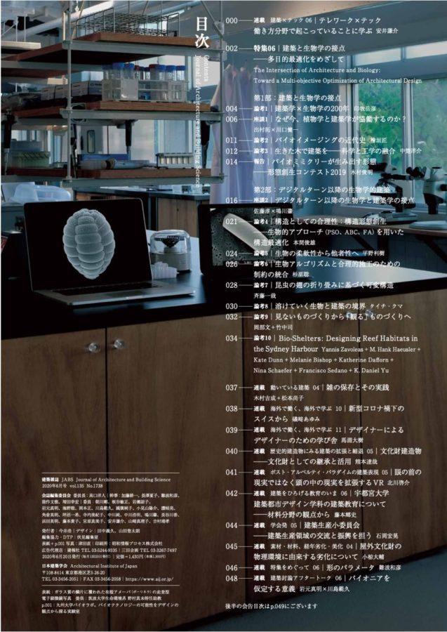 『建築雑誌』(2020年6月号)目次ページ