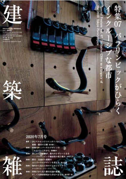 『建築雑誌』(2020年7月号)