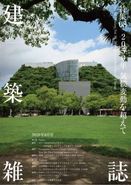 『建築雑誌』(2020年8月号)