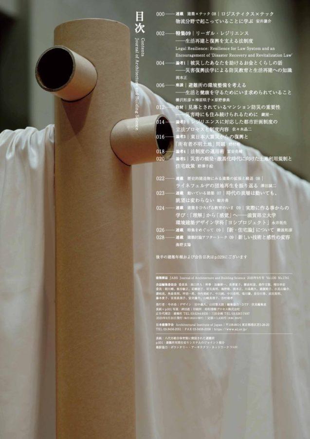 『建築雑誌』(2020年9月号)目次