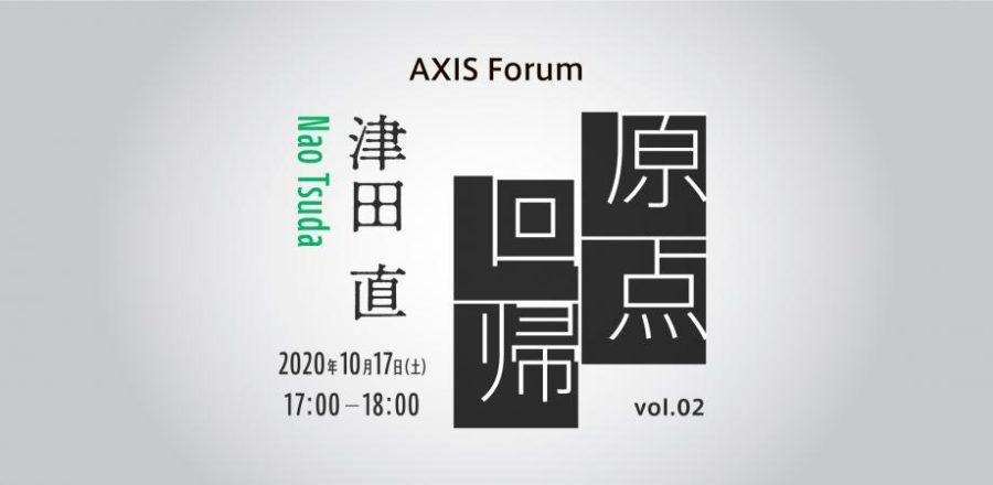 AXIS Forum「原点回帰」vol.02