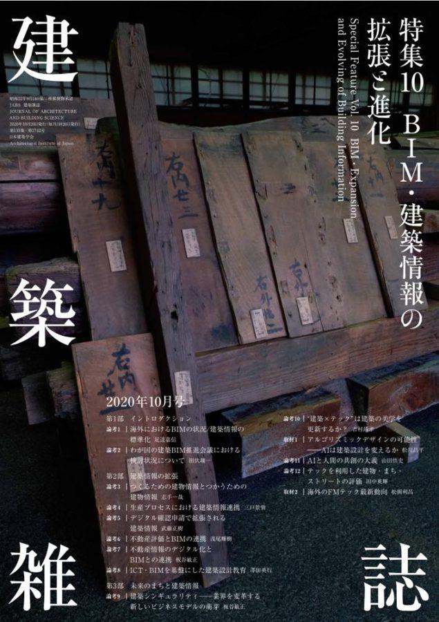 「建築雑誌」10月号表紙